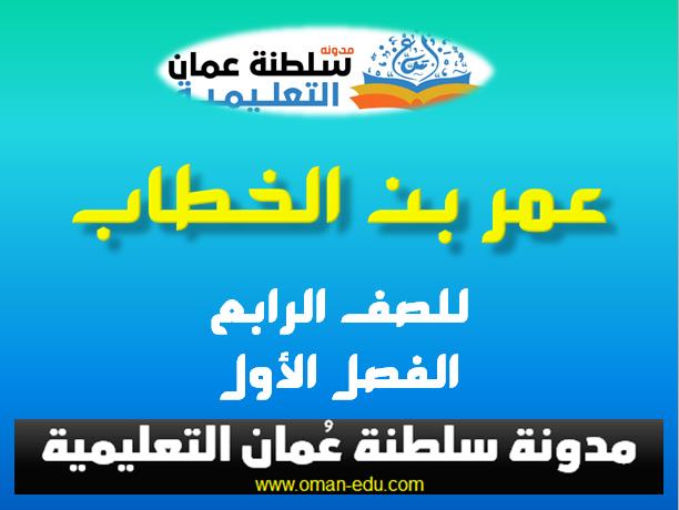 عمر بن الخطاب - للصف الرابع