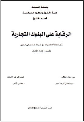 مذكرة ماستر: الرقابة على البنوك التجارية PDF