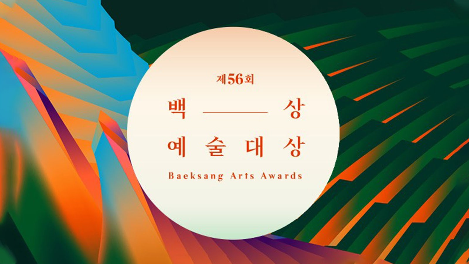 '56th Baeksang Arts Awards' Event Ends, Here's the List of Winners!