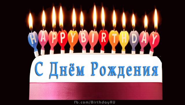 pozdravlenie-s-dnem-rozhdeniya-tort-kartinki foto 9