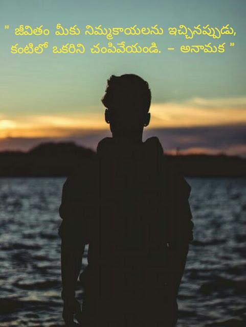 breakup quotes in telugu