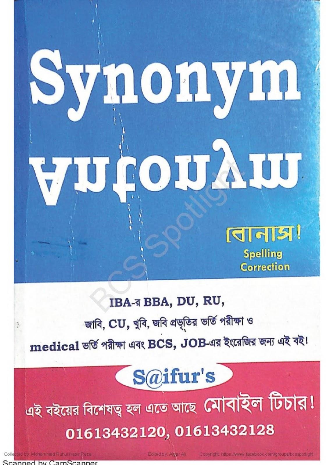 সাইফুরস এর Synonym Antonym বই pdf, Saifurs Synonym Antonym pdf  সাইফুরস এর সকল বই,২০২০ সালের সাইফুরস এর সকল বই ফ্রিতে ডাউনলোড করুন