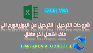 سلسلة شروحات الترحيل | الترحيل من البيوزرفورم الى ملف اكسل اخر محدد مغلق Excel VBA Transfer Data
