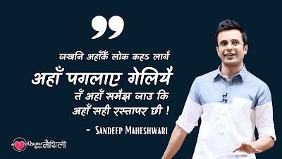 motivational speech in hindi sandeep maheshwar