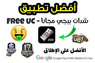 أفضل تطبيق شحن شدات ببجي مجانا | pubg uc app free