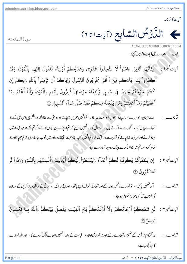 surah-al-mumtahanah-ayat-01-to-06-ayat-ka-tarjuma-islamiat-10th
