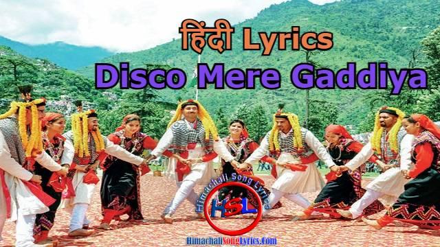 Disco Mere Gaddiya Song Lyrics - Dheeraj Sharma : डिस्को मेरे गद्दिया