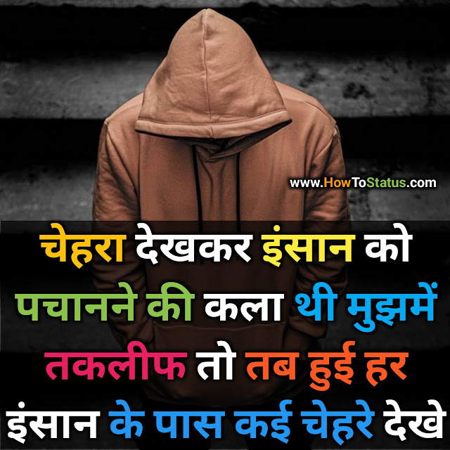 New Heart Touching Sad Status Hindi