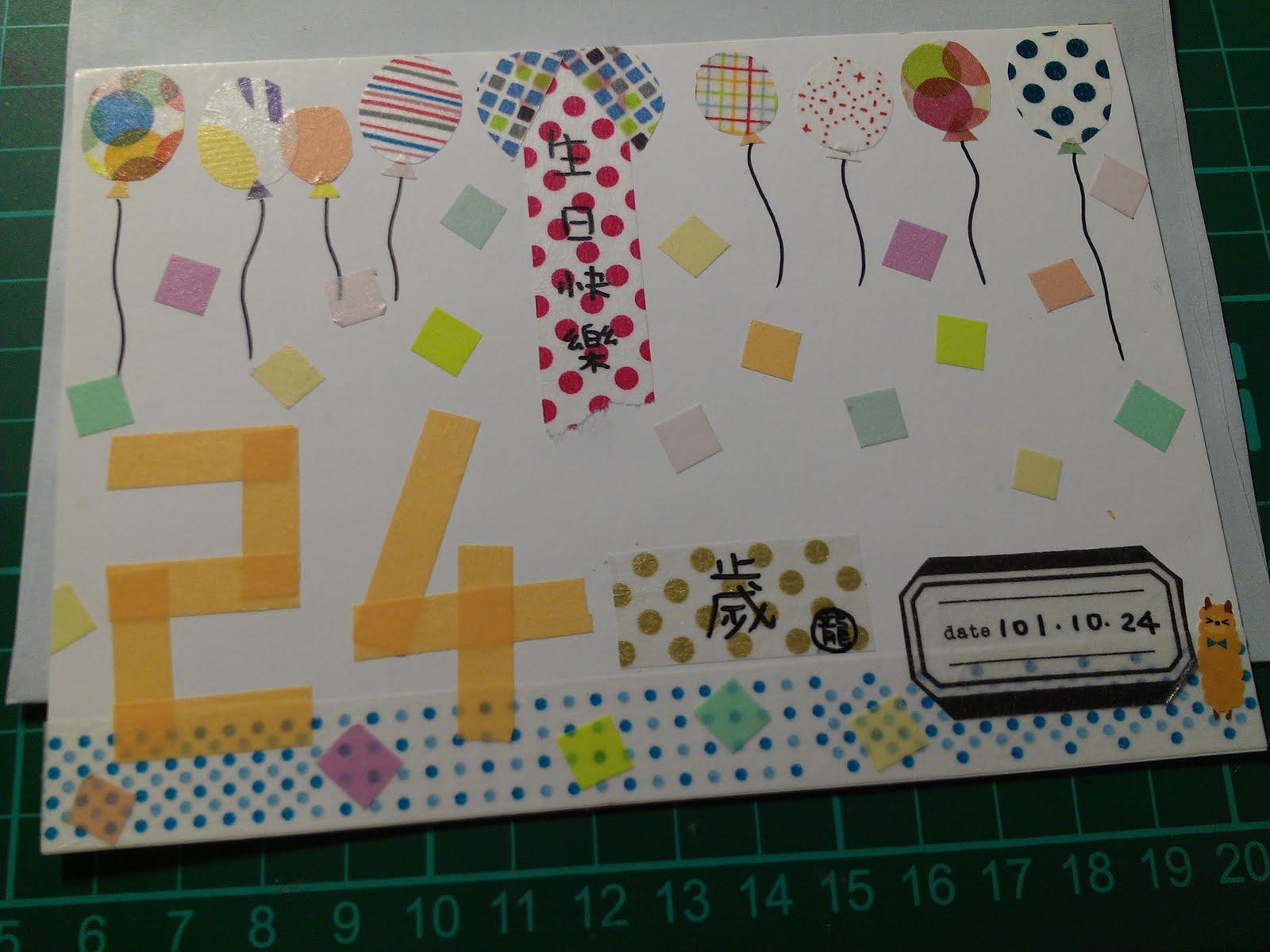 Wa: 紙膠帶應用卡片篇1