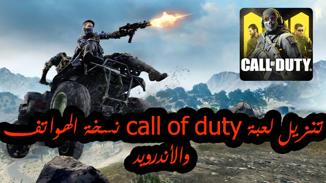 لعبة call of duty للأندرويد