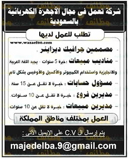 وظائف اهرام الجمعة 3/1/2020