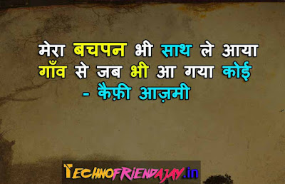 bachpan quotes