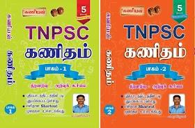 கணியன் கணிதம் பாகம் -1 & 2 | Kaniyan Maths Book Part 1 & 2