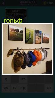 на стене висят картинки и висят шапки для гольфа игра 667 слов