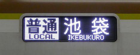 東武東上線 有楽町線直通 普通 池袋行き3 東京メトロ10000系FCLED