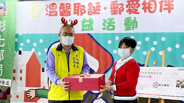 彰化郵局偏鄉送暖 溫馨耶誕郵愛相伴