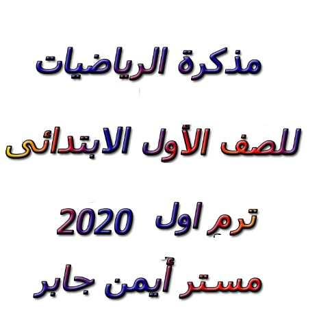 مذكرة الرياضيات للصف الأول الابتدائي ترم اول 2020 المنهج الجديد مستر أيمن جابر
