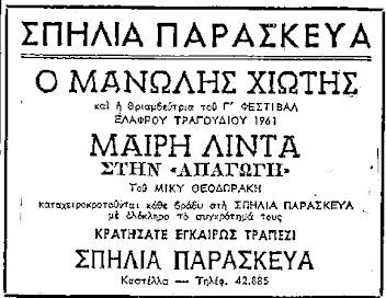 Μανώλης Χιώρης - Μαίρη Λίντα στη Σπηλιά του Παρασκευά Διαφήμιση 1961