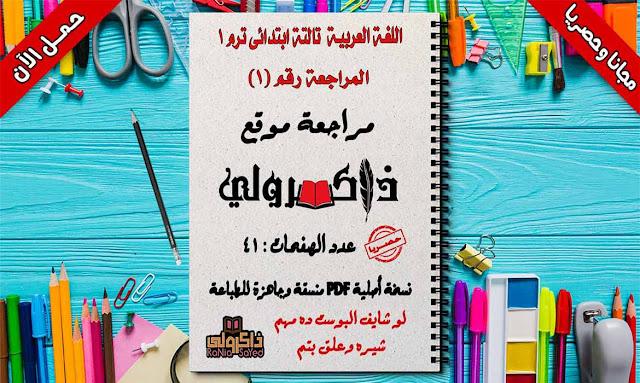المراجعة النهائية لمنهج اللغة العربية للصف الثالث الابتدائي الترم الأول من موقع ذاكرولي (حصريا)