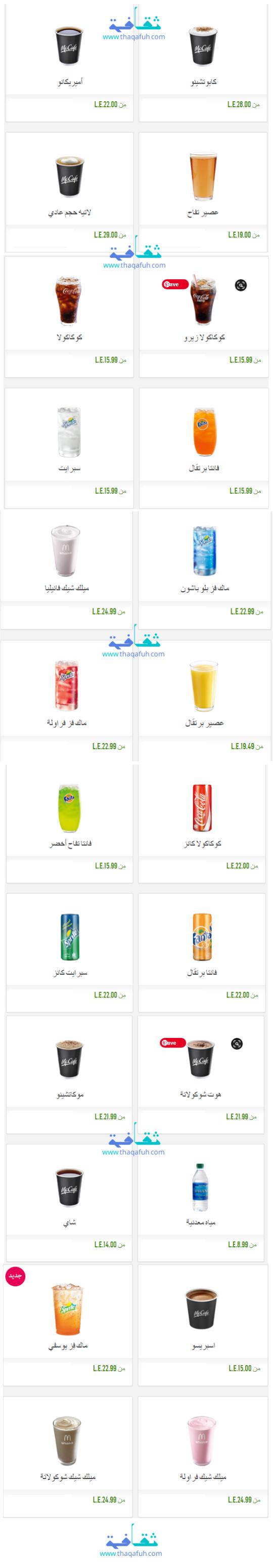 اسعار منيو المشروبات