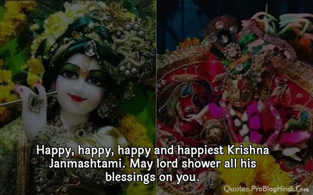 sri krishna janmashtami quotes