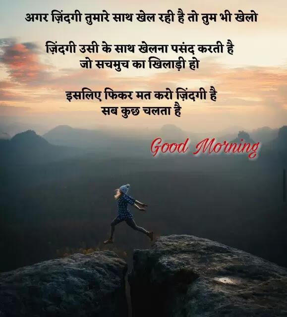 good morning shayari download image