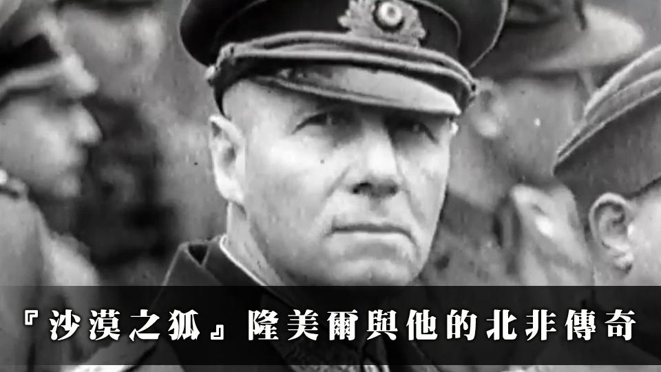 隆美爾,二次大戰,納粹德國,希特勒,閃擊戰,北非,加查拉戰役,隆美爾之路