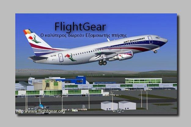 FlightGear - Είναι σαν να πετάς κανονικά με αεροπλάνο!