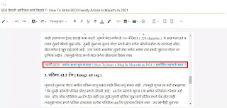 How To Write SEO Friendly Article In Marathi