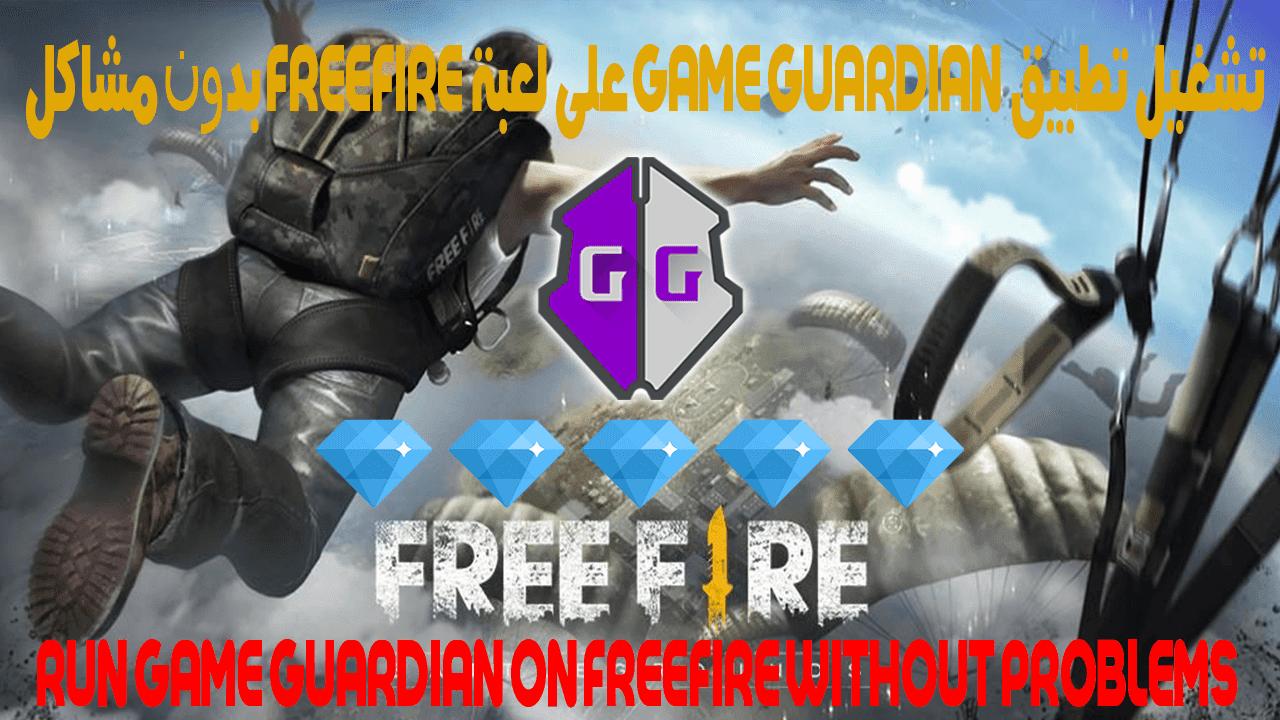 تشغيل تطبيق Game Guardian على لعبة Freefire بدون مشاكل
