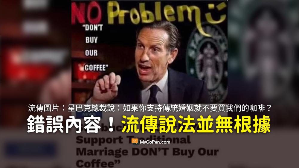 星巴克總裁說 如果你支持傳統婚姻就不要買我們的咖啡 謠言 圖片