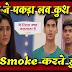 Big Shocker! Luv Kush caught smoking Kairav turns witness in Yeh Rishta Kya Kehlata Hai