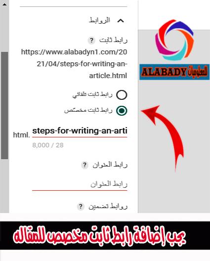 تعرف علي اهم 8 خطوات لكتابة مقال يتصدر نتائج البحث الاولى والحصول علي مقتطف مميز