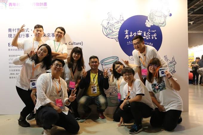 「青村實驗式」第四天展出、論壇、工作坊