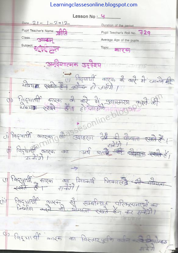 sanskrit class 8 lesson plan format and template on karak topic