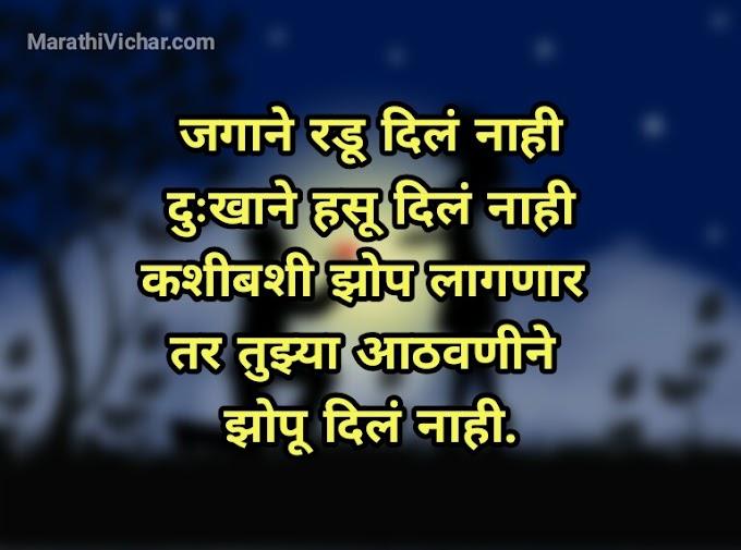 Best Marathi Love Status in 2020 I खास मराठी लव्ह स्टेटस I Premache Status Marathi