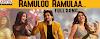 RAMULO RAMULA LYRICS – Ala Vaikunthapurramuloo | Allu Arjun 2020