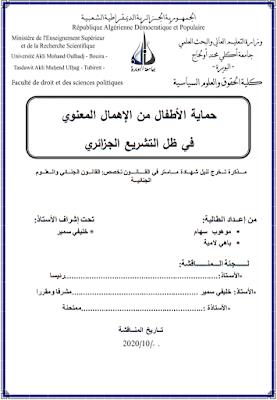 مذكرة ماستر: حماية الأطفال من الإهمال المعنوي في ظل التشريع الجزائري PDF