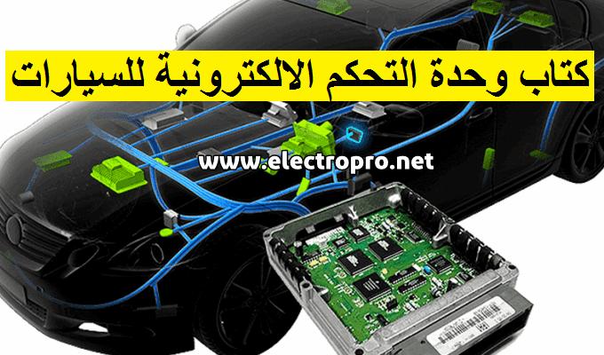 كتاب وحدة التحكم الالكترونية للسيارات