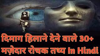 दिमाग हिलाने देने वाले 30+ मज़ेदार रोचक तथ्य | 30 Interesting Facts About World In Hindi