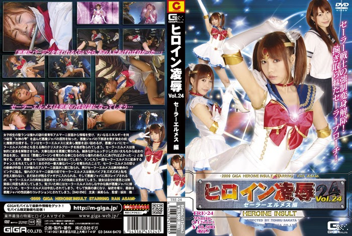 TRE-24 Heroine Give up Vol. 24 – Sailor Hermes