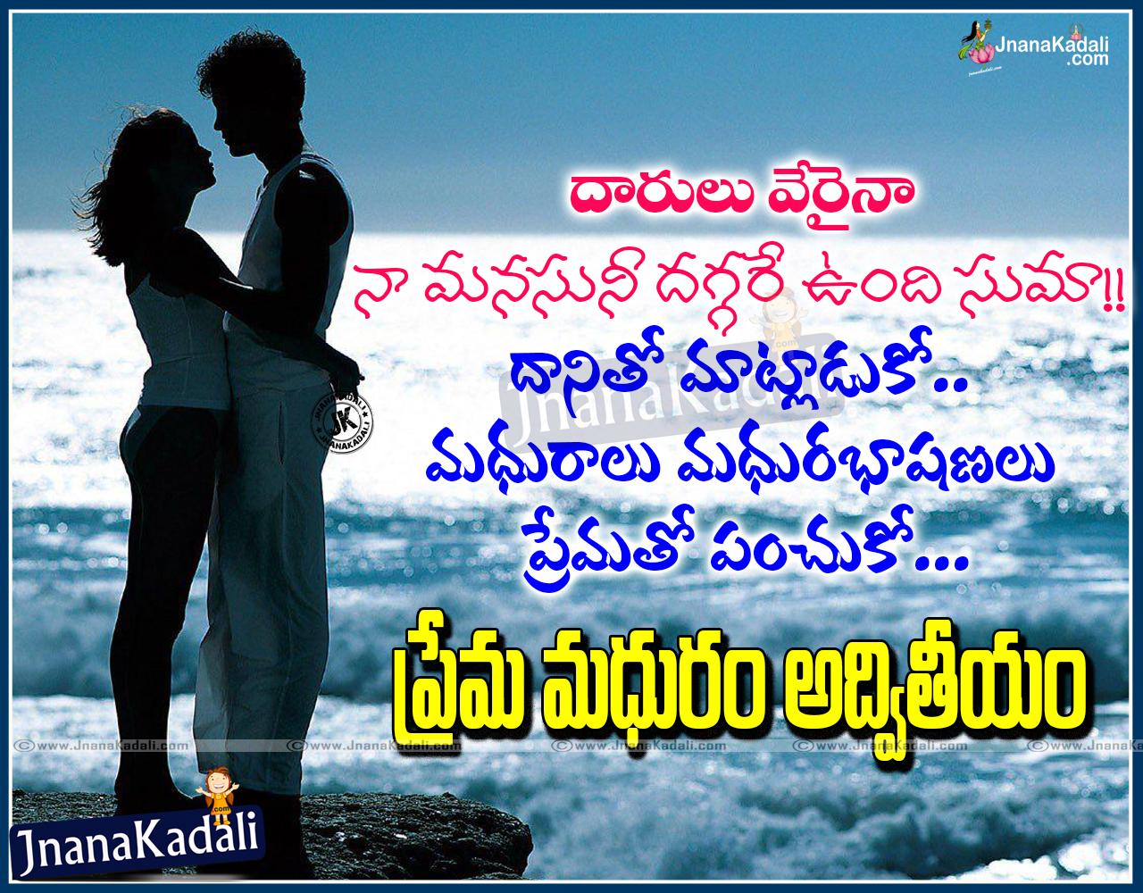 Peachy Latest Heart Touching Love Quotes In Telugu Jnana Kadali Com Personalised Birthday Cards Bromeletsinfo