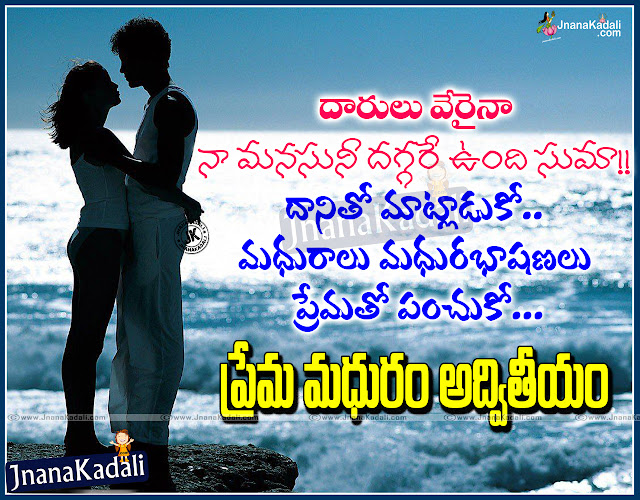 Here is a heart touching quotes in telugu, Telugu heart touching quotes, Best telugu heart touching quotes, best heart touching quotes in telugu, heart touching telugu quotes, Heart touching love quotes, Best heart touching telugu love quotes, Heart touching friendship quotes in telugu, Best telugu heart touching quotes about friendship, Heart touching telugu quotes, Heart touching life quotes in telugu, Heart touching telugu quotes for face book whatsapp tumblr google plus, Trending online heart touching quotes in telugu, Latest heart touching friendship quotes.
