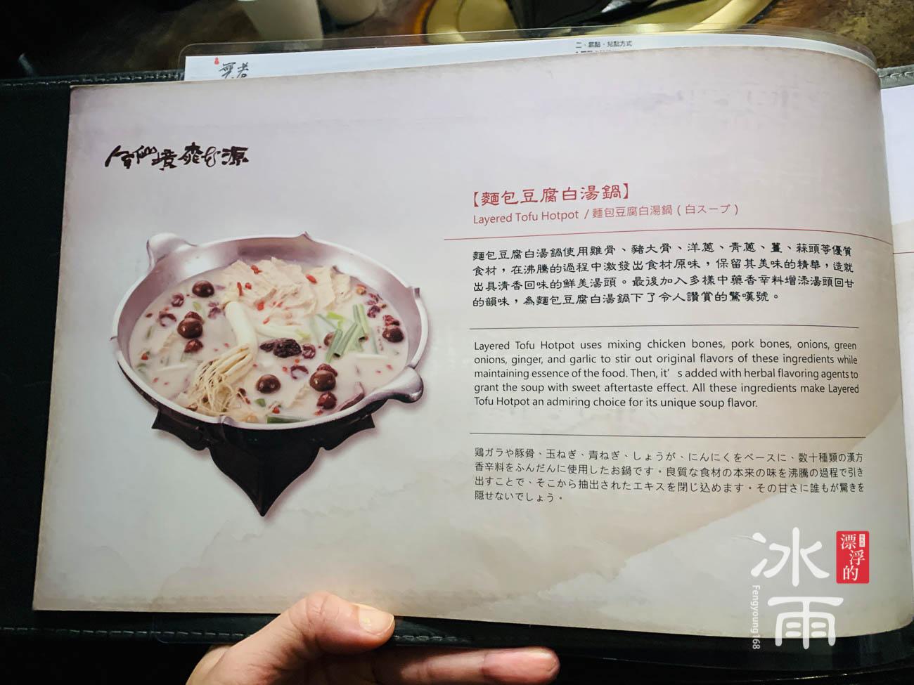 無老鍋|台北中山店|的菜單~取自官網