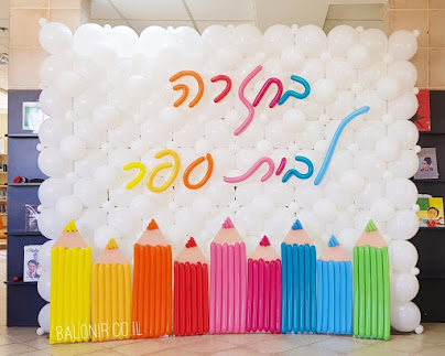 Back to School Balloon Wall by Nir and Avital Shechter, CBA's of Baloney Nir in Katzrin, Israel