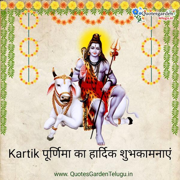 Kartik-Purnima-greetings-wishes-quotes-in-Hindi