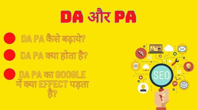 DA PA कैसे बढ़ाये? DA PA क्या होता है? DA PA का Google में क्या Effect पड़ता है? - Techno Raman