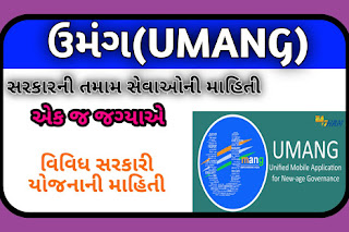 UMANG-Unified Mobile Application for New-age Governance