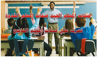 صفات المعلم الجيد صفات المعلم القدوة تعرف علي صفات المعلم الناجح