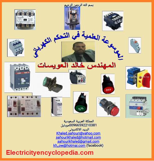 كتاب : الموسوعة العلمية فى التحكم الكهربائي للمهندس خالد العويسات
